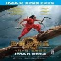 Bahubali 2 Rock Steady on Saturday in China