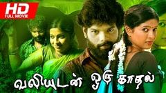 Kadhal Vali - Tamil Hot Full Movie [HD]