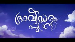 Malayalam Full Movie 2015 Angels Latest Malayalam Movie Full 2015 New Releases