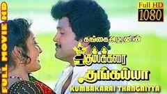 Kumbakarai Thangiah ( கும்பக்கரை தங்கய்யா ) | Superhit Tamil Full Movie HD | Prabhu - Kanaka
