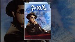 C I D Telugu Full Length Movie సి ఐ డి సినిమా NTR Jamuna