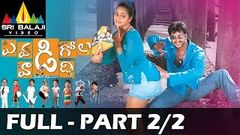 Evadi Gola Vaadidi Telugu Full Movie Aryan Rajesh Deepika Part 2 2