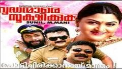 Vrudhanmare Sookshikkuka: Year 1995: Full Length Malayalam Movie