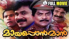 Malayalam Full Movie Mayaponman - Malayalam Comedy Movie - Dileep Jagathy Sreekumar