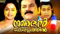 Malayalam Full Movie Naradhan Keralathil | Malayalam Comedy Movies | Nedumudi Venu Mukesh Comedy