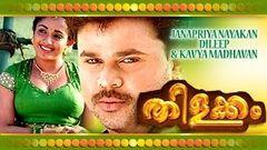 Thilakkam | Malayalam Full Movie | Dillep Malayalam Full Movie [HD]
