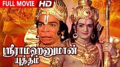 Hanuman 2010: Full Tamil Movie