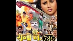 Bhojpuri Film RANI no 786 FILM Full Movie