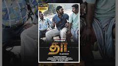 Tha (தா ) 2010 Tamil Full Movie - Sri Hari Nisha