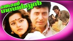 Njan Gandharvan | Superhit Malayalam Full Movie | Nitish Bharadwaj & Suparna Anand