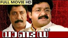 Malayalam Full Movie | Wanted | Suspense Thriller Movie | Ft Mohanlal Jagathi Sreekumar Sujitha