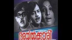 Ayalkkari Full Length Malayalam Movie
