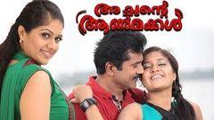 Achante Aamakkal Full Malayalam Movie 2012 | Sarath Kumar Meghna Raj | Malayalam Movies 2015