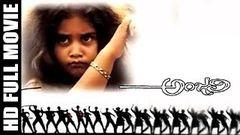 Anjali (1990) - HD Full Length Telugu Film - Maniratnam - Baby Shamili