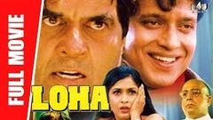 Loha - Full Hindi Movie | Dharmendra, Mithun Chakraborty, Ramya Krishna, Shakti Kapoor | Full HD
