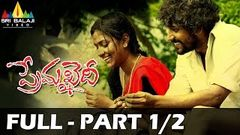 Prema Khaidi Telugu Full Movie Part 1 2 Vidharth Amala Paul