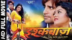 इश्कबाज़ - Ishqbaaz - Super Hit Full Bhojpuri Movie - Rakesh Mishra Tanu Shree