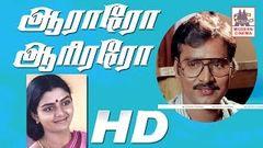 Aararo Aariraro   Full Movie   Bhanupriya Manorama