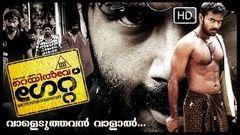 MALAYALAM FULL MOVIE KORATTIPATTANAM RAILWAY GATE - Malayalam Full Movie 2014 New Release [HD]