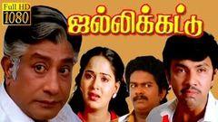Jallikattu | Full Tamil Movie | Sivaji Ganesan Sathyaraj Radha