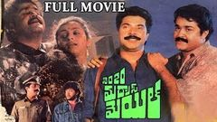 No 20 Madras Mail | Full Malayalam Movie | Mohanlal Mammootty
