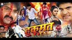 HD हुकूमत - Hukumat Bhojpuri Full Movie Pawan Singh Kajal | Bhojpuri Full Film