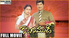 Kongumudi Telugu Full Length Movie కొంగుముడి సినిమా Shobhan Babu Suhasini