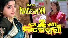 Mani Nageswari Full Length Oriya Movie | Siddhanta Mohapatra Debu Bosh |