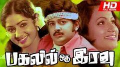 Tamil Full Movie | Pagalil Oru Iravu [ பகலில் ஒரு இரவு ] | Ft Vijayaklumar Sridevi Seema
