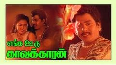 Enga ooru Kavalkaran 1997: Full Length Tamil Movie