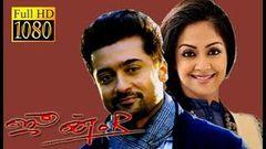 """Uyirile Kalanthathu"" | Suriya Jyothika | Full Tamil Film"