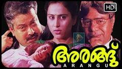 Arangu: Classic Malayalam Full Movie