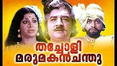 Thacholi Marumakan Chandu Malayalam Full Movie | Super Hit Malayalam Movie | Malayalam Old Movies