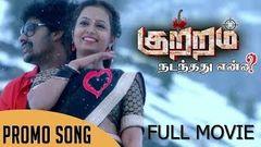 Kootam DVD Watch Free Online Tamil DvD Movie online
