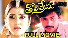 Tholi Prema Telugu Full Length Movie Pawan Kalyan Keerthi Reddy Telugu Hit Movies
