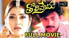 Tholi Prema Telugu Full Length Movie Pawan Kalyan Keerthi Reddy Telugu Hit Movies