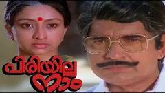 Piriyilla Naam 1984: Full Malayalam Movie | Latest Malayalam Movie | New Malayalam Movie