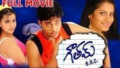 Gowtham SSC Full Length Telugu Movie