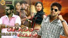 Oram Po Tamil Full Movie HD (Pooja Umashankar Arya)