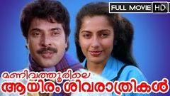Malayalam Full Movie | Manivathoorile Aayiram Sivarathrikal | Ft Mammootty Suhasini M G Soman