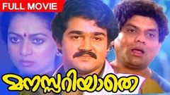 Manasariyathe 1984: Full Malayalam Movie