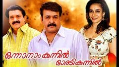 Malayalam Full Movie Kilichundan Mampazham | Ft Mohanlal Soundarya Sreenivasan