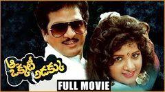 Aa Okkati Adakku - Telugu Full Length Movie - Rajendra Prasad Rambha Rao Gopal Rao