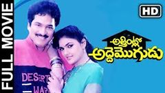 Attintlo Adde Mogudu Telugu Full Length Movie Rajendra Prasad Nirosha