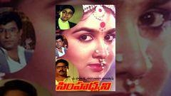 Simhadwani Telugu Full Movie : Super Hit Telugu Movie