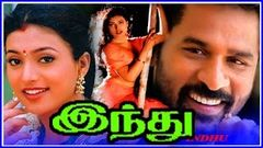 Indhu | இந்து | Superhit Tamil Full Movie HD | Prabhu Deva & Roja