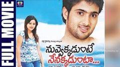 Nuvvekkadunte Nenakkadunta Full Movie - Udya Kiran Telugu Full Length Movie