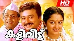 Malayalam Full Movie | Kaliveedu [ Full HD ] | Exclusive Movie !!! | Ft Jayaram Manju Warrier