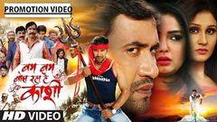 Bam Bam Bol Raha Hain Kashi | Bhojpuri Full Movie 2016 | Dinesh Lal Yadav (Nirahua) Aamrapali Dubey