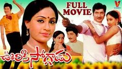 OORIKI SOGGADU | TELUGU FULL MOVIE | SHOBAN BABU | VIJAYASHANTHI | V9 VIDEOS